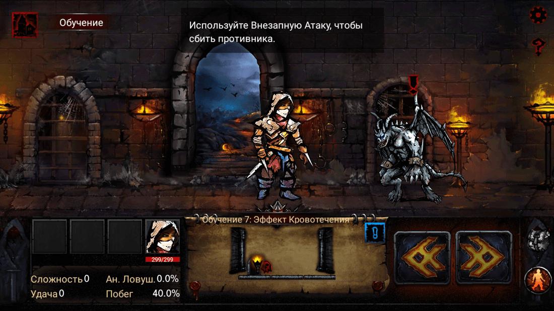 Скриншот #9 из игры Dungeon Survival - Endless maze
