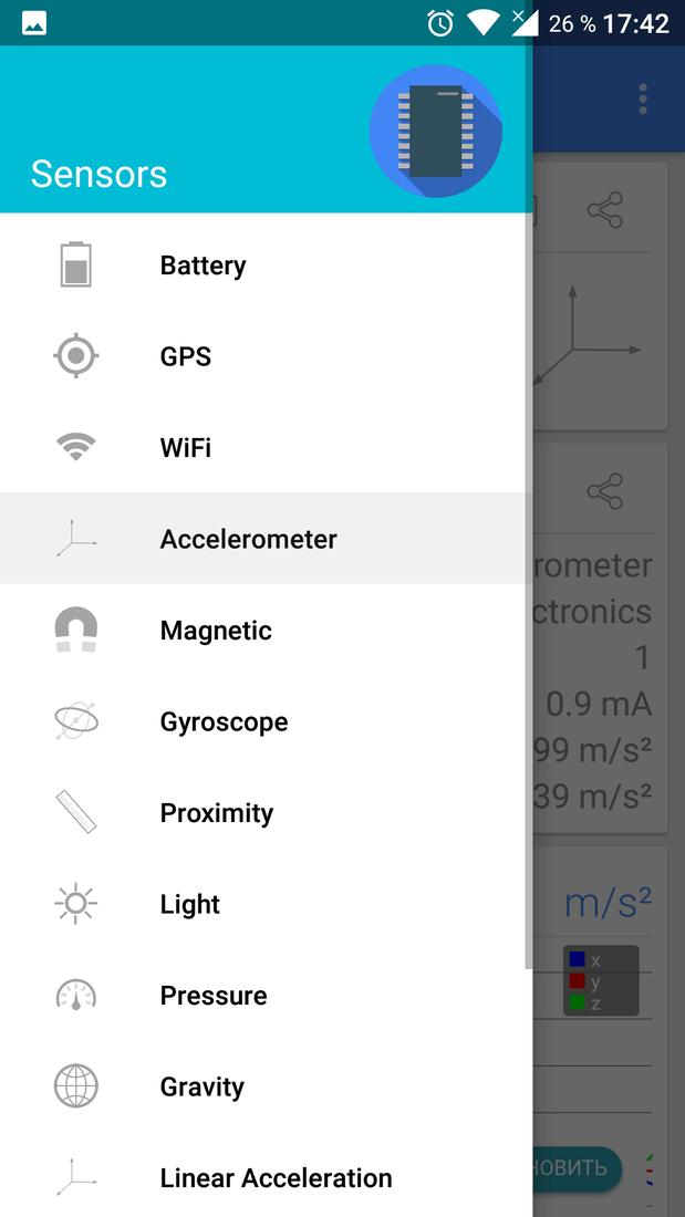 Скриншот #9 из программы Sensors Multitool