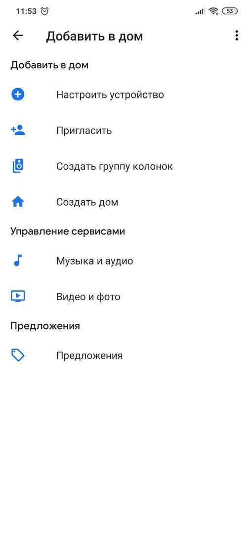Скриншот #4 из программы Google Home