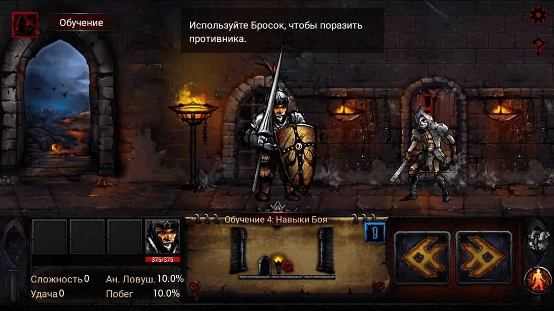 Скриншот #10 из игры Dungeon Survival - Endless maze