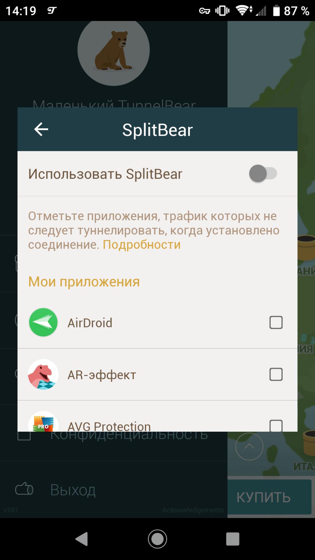 Скриншот #5 из программы TunnelBear VPN