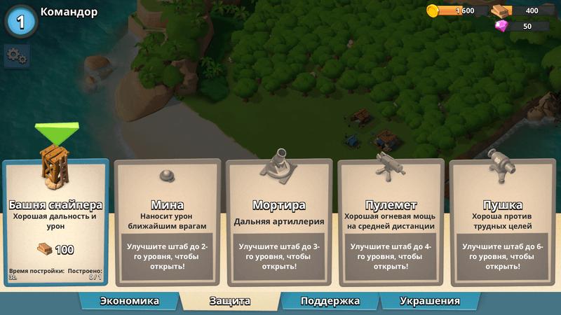 Скриншот #2 из игры Boom Beach