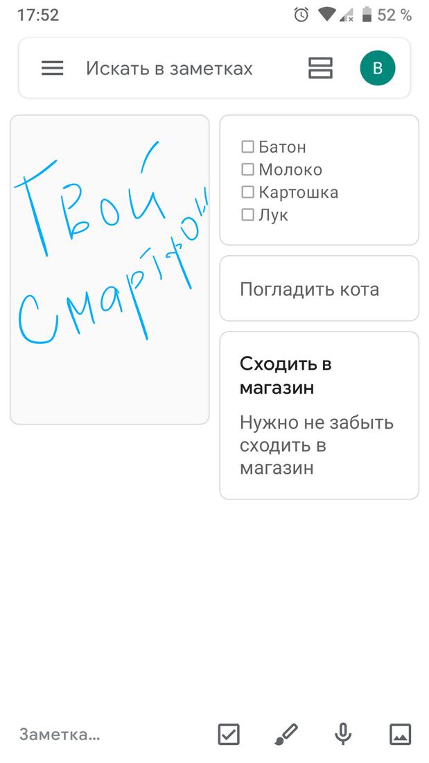 Скриншот #3 из программы Google Keep – заметки и списки