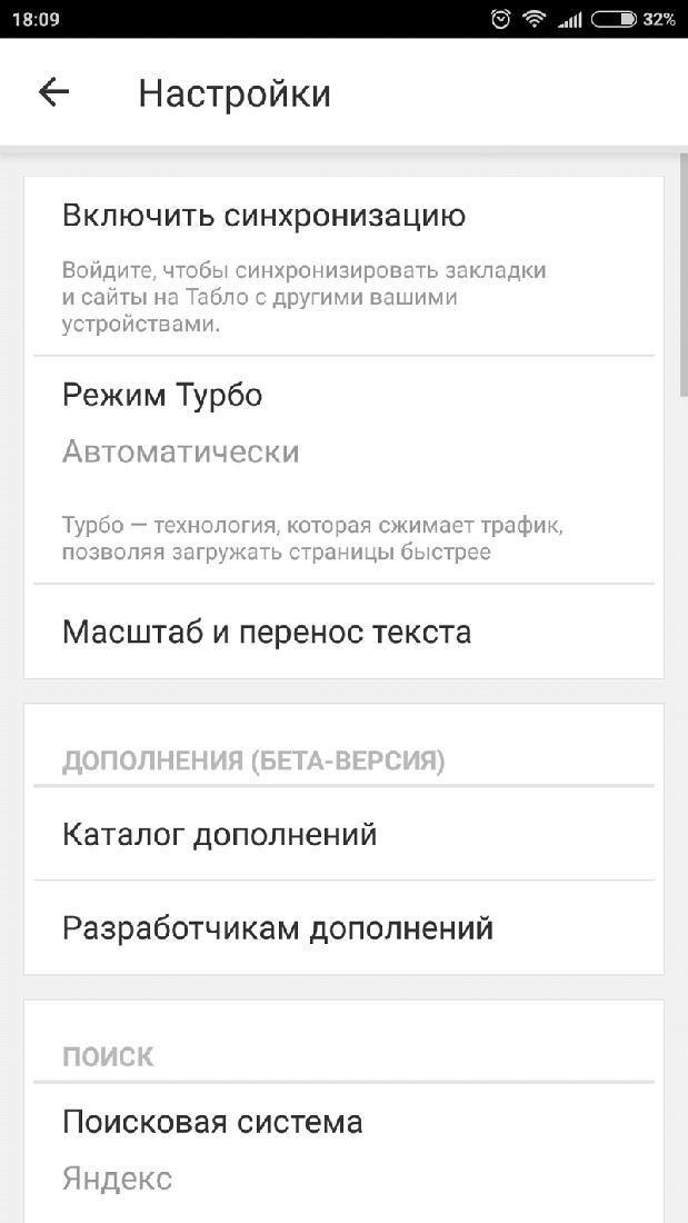 Скриншот #7 из программы Яндекс.Браузер