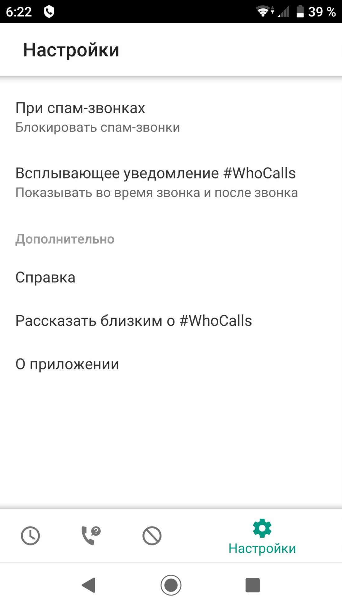 Скриншот #4 из программы Kaspersky Who Calls: Определитель номера