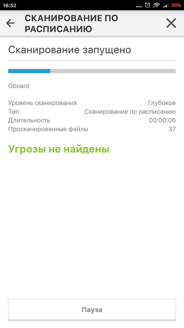 Скриншот #7 из программы Mobile Security & Antivirus
