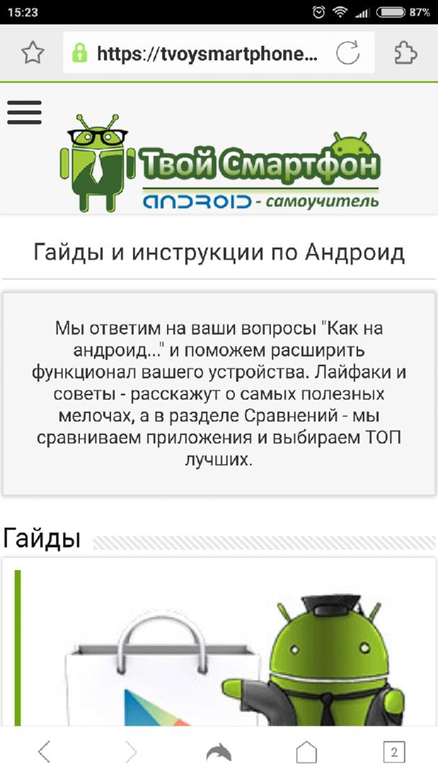 Скриншот #3 из программы Dolphin browser - Андроид браузер с поддержкой жестов