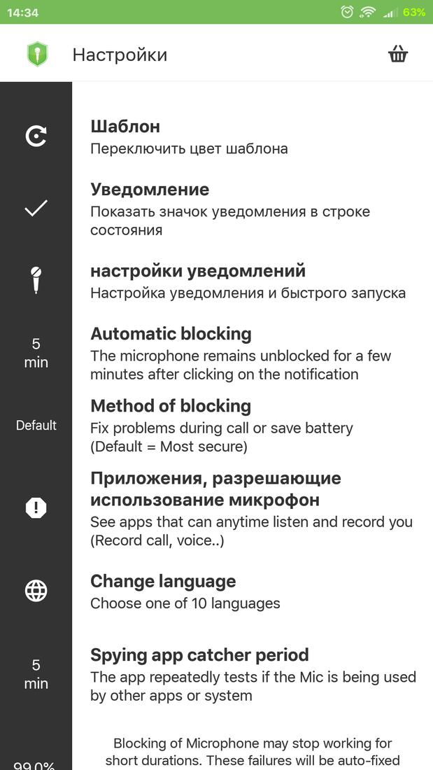 Скриншот #4 из программы Microphone Block -Anti malware