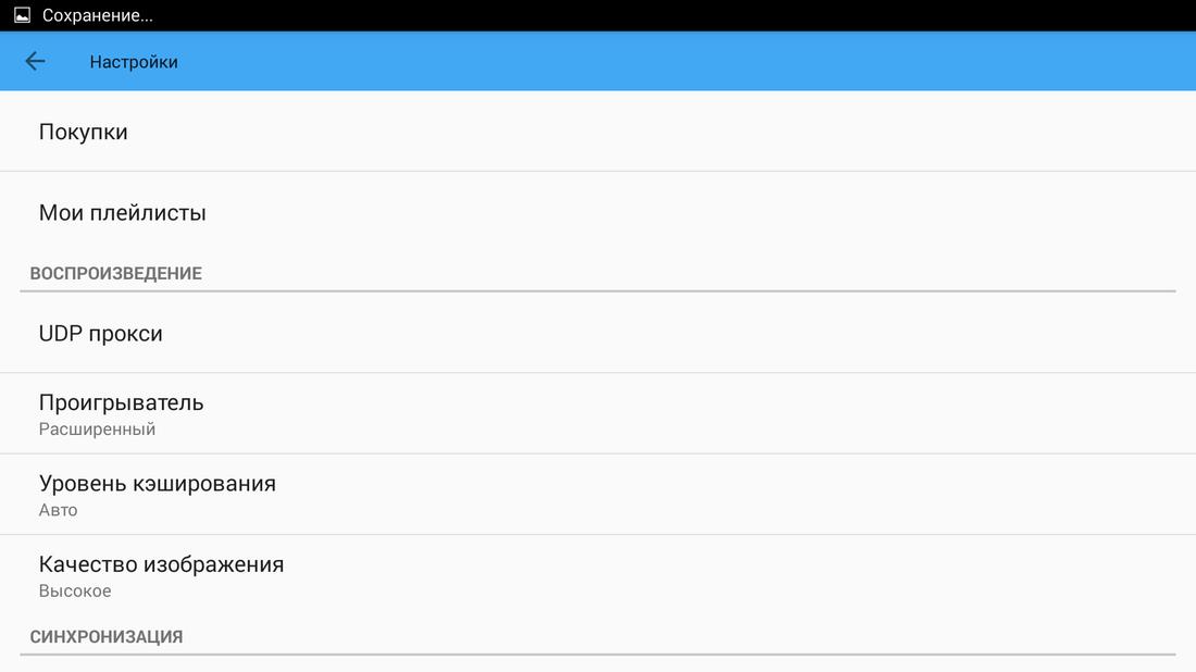 Скриншот #4 из программы Peers.TV: эфир ТВ-каналов Первый, Матч ТВ, ТНТ...