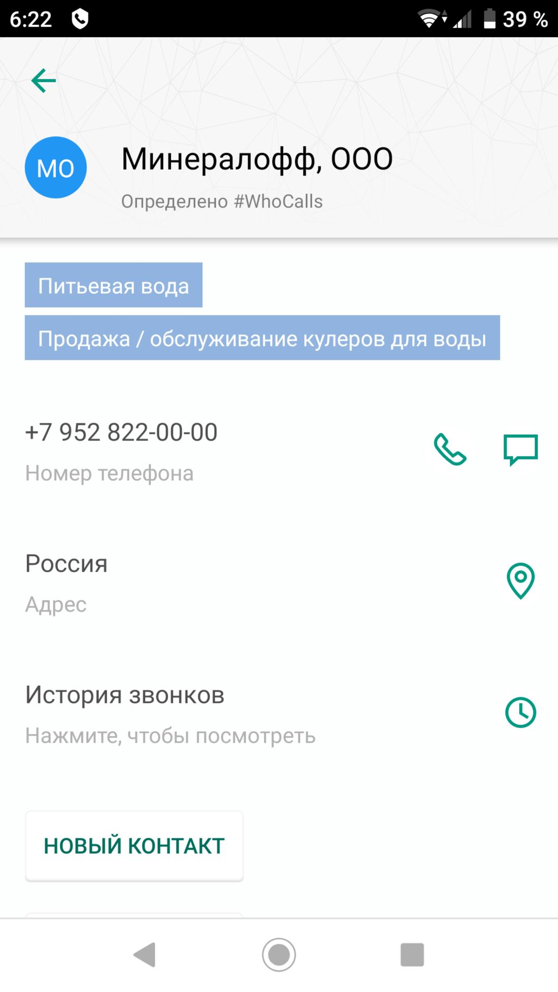 Скриншот #5 из программы Kaspersky Who Calls: Определитель номера