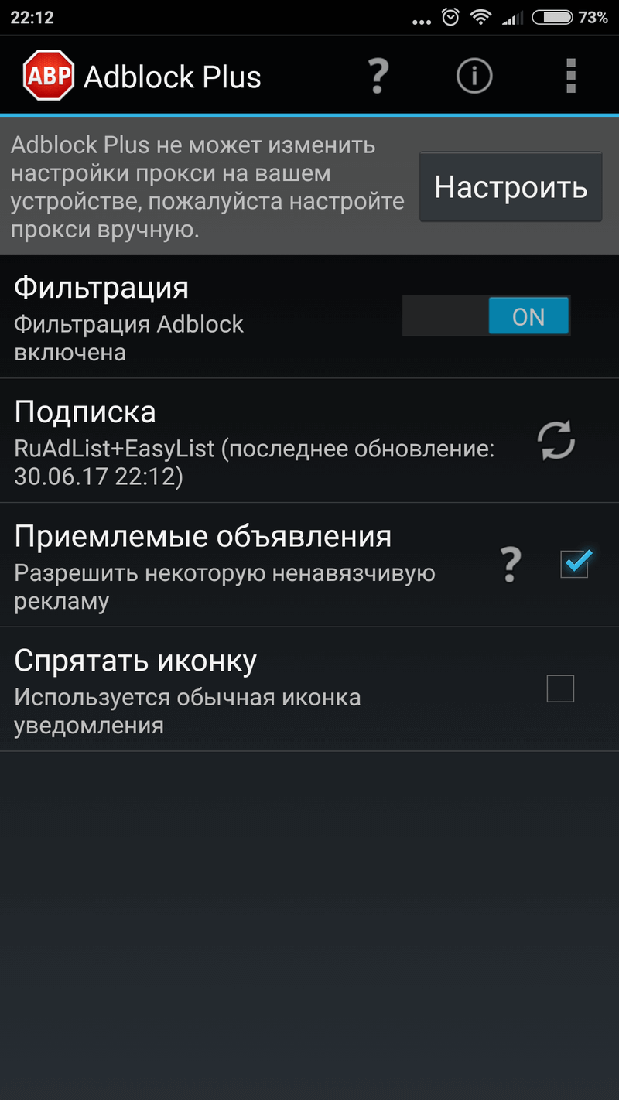 Скриншот #4 из программы AdBlock Plus на Андроид