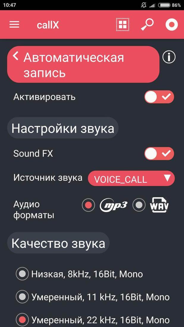 Скриншот #3 из программы Запись звонков  разговоров