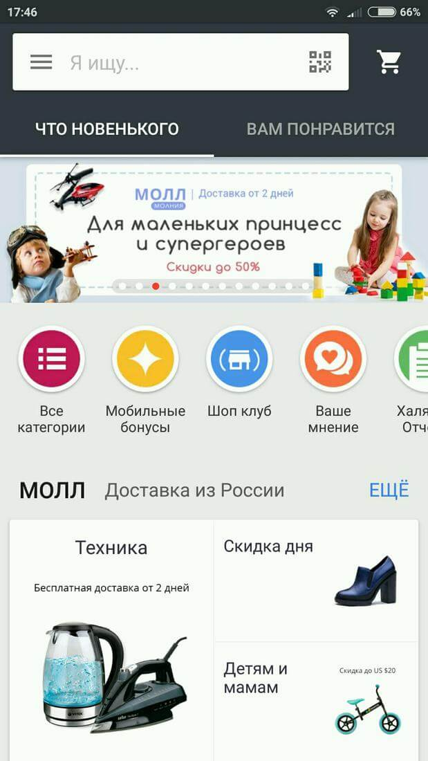 Скриншот #6 из программы AliExpress - Smarter Shopping, Better Living