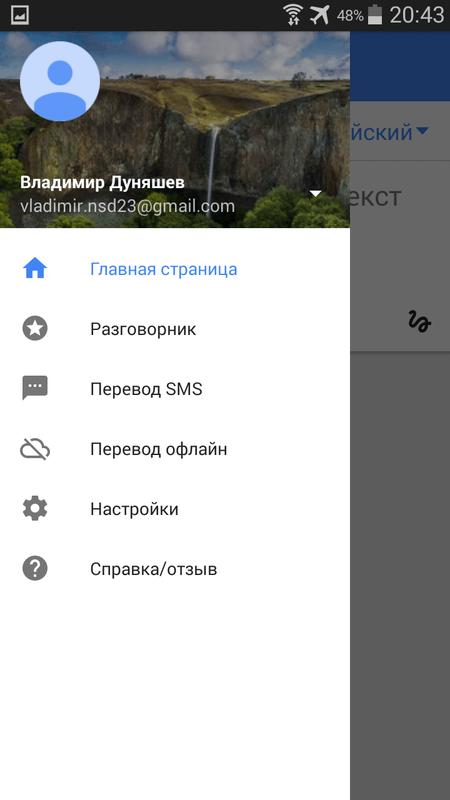 Скриншот #2 из программы Переводчик Google Translate