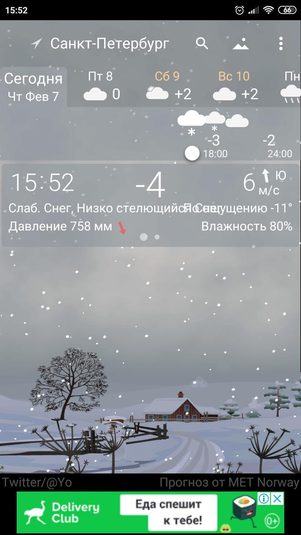 Скриншот #2 из программы Точная Погода YoWindow. Живые обои и виджеты.