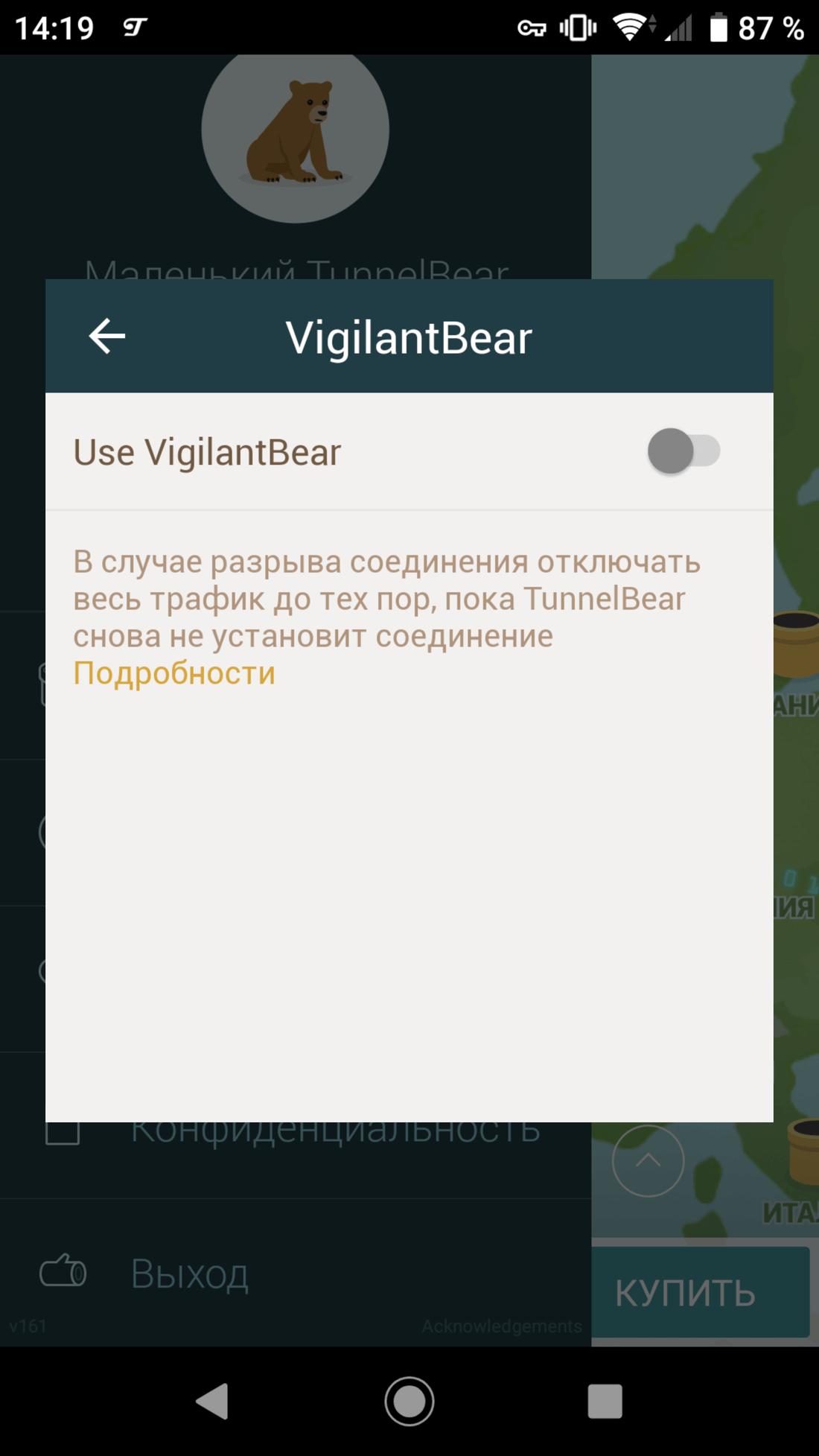 Скриншот #6 из программы TunnelBear VPN