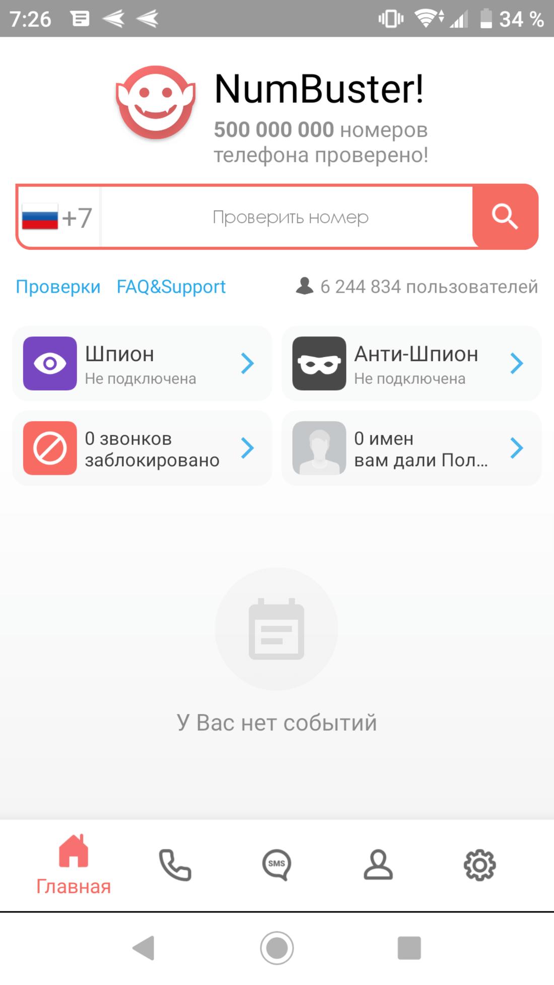 Скриншот #5 из программы Кто Звонил - Numbuster