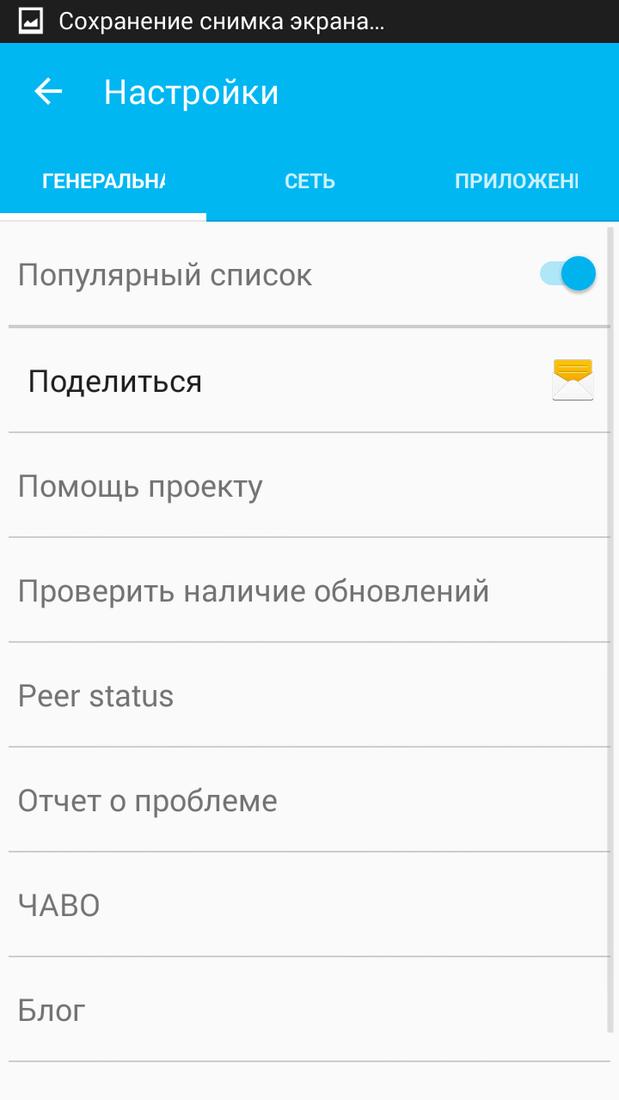 Скриншот #4 из программы VPN - Hola Free VPN