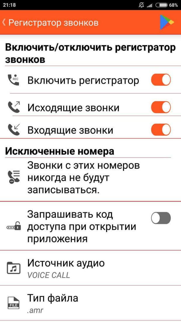 Скриншот #2 из программы Call recorder