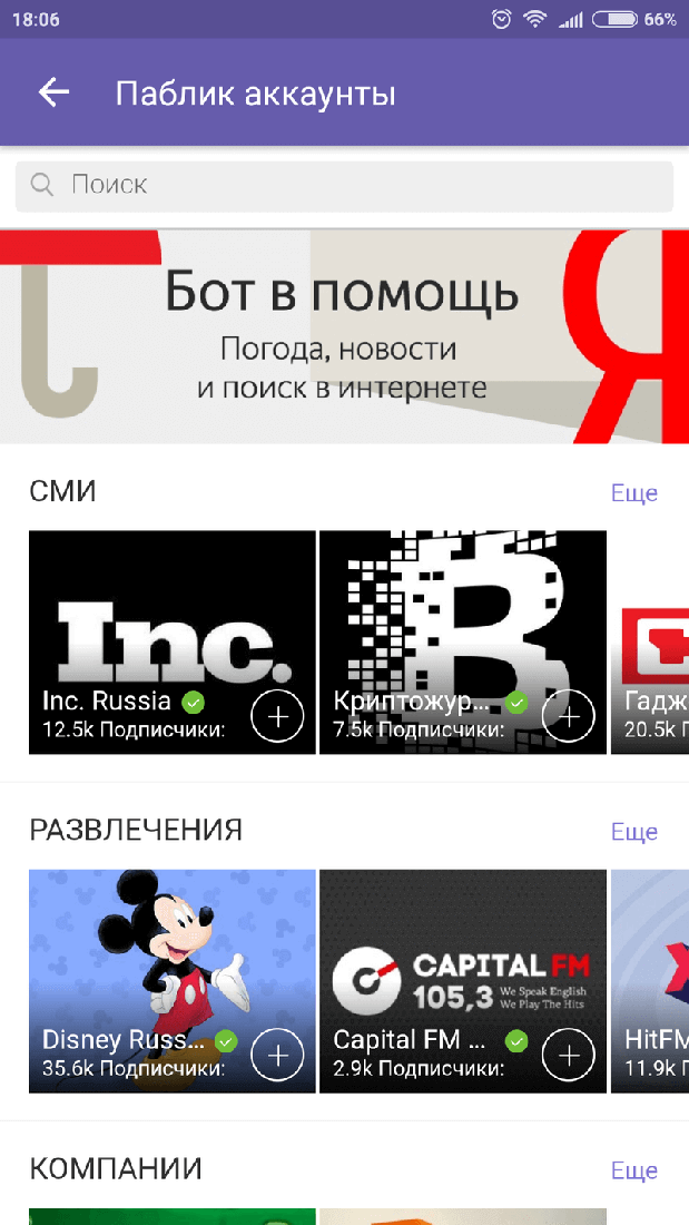 Скриншот #4 из программы Viber