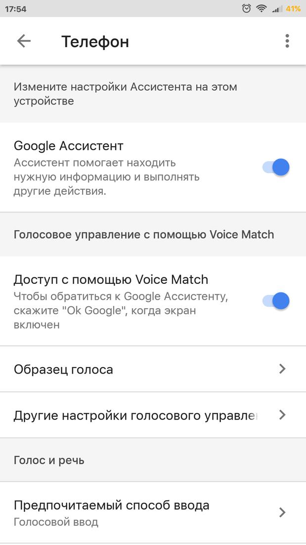 Скриншот #6 из программы Google Ассистент