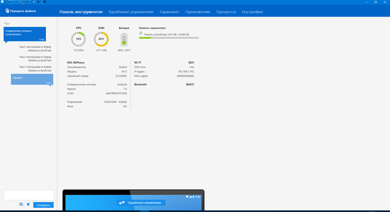 Скриншот #2 из программы TeamViewer QuickSupport