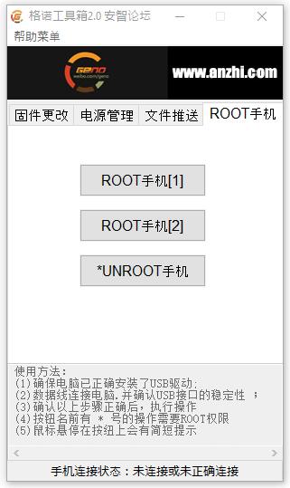Скриншот #3 из программы Geno Tools - Universal Edition