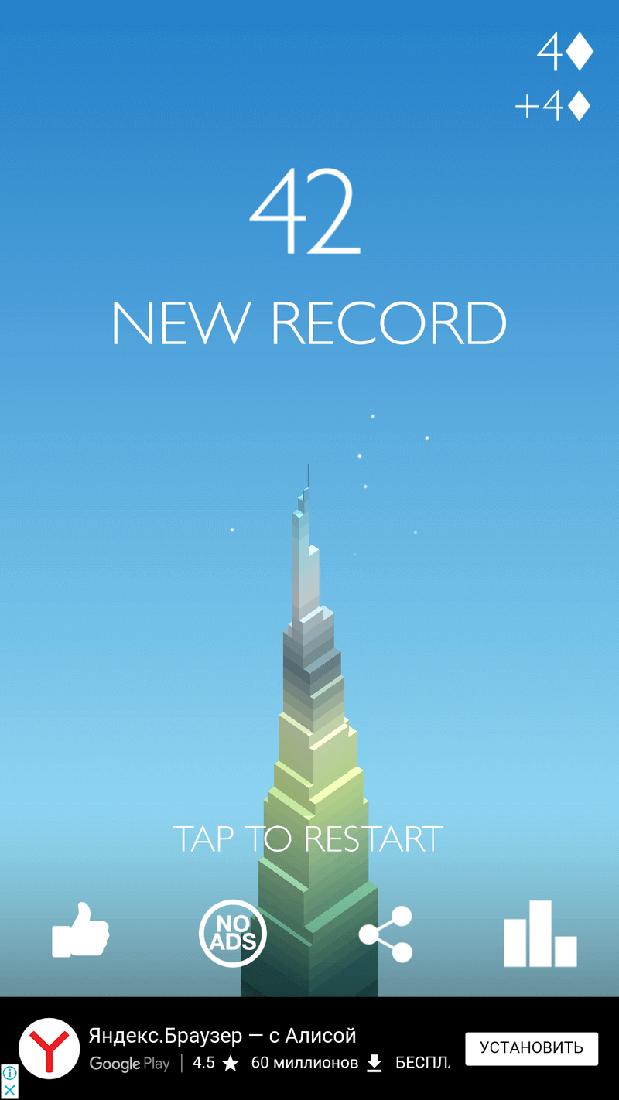 Скриншот #9 из игры Stack