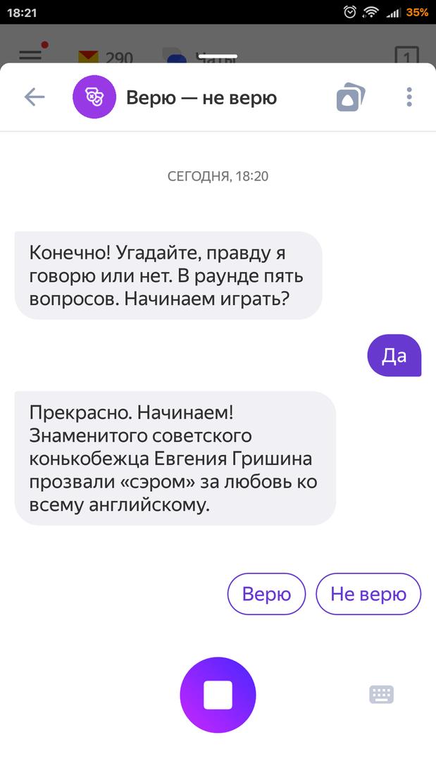 Скриншот #6 из программы Яндекс — с Алисой