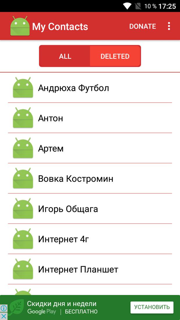 Скриншот #4 из программы Deleted Contacts