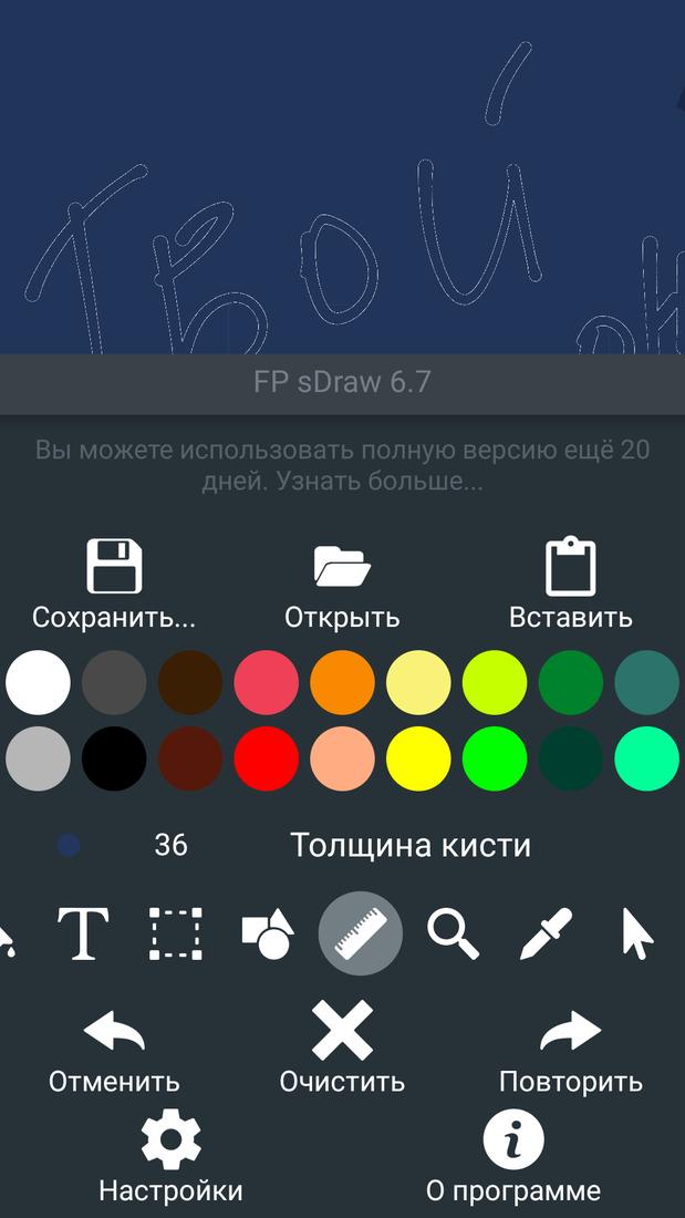 Скриншот #3 из программы Рисовалка FP sDraw