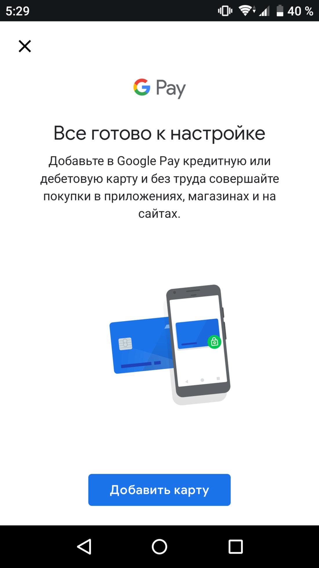 Скриншот #3 из программы Google Pay