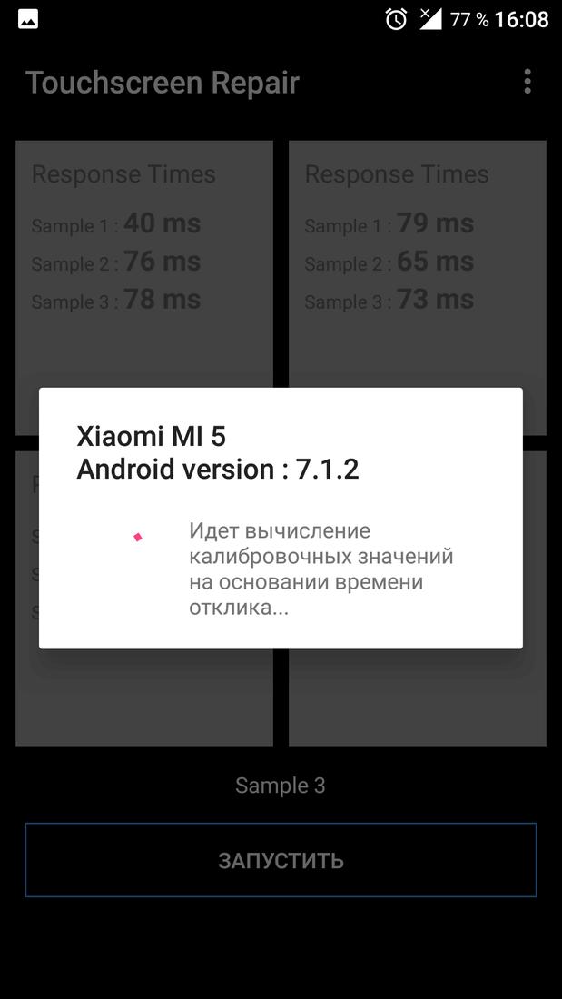 Скриншот #4 из программы Touchscreen Repair