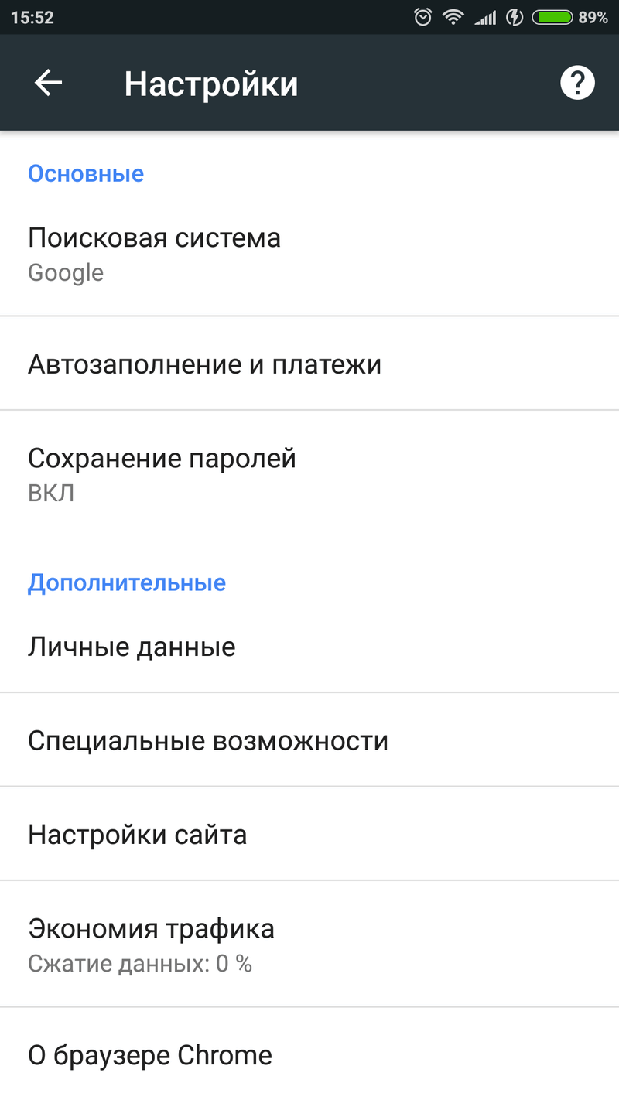 Скриншот #6 из программы Google Chrome для Андроид