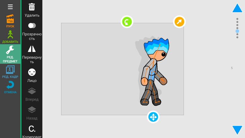 Скриншот #4 из программы Рисуем мультфильмы 2  FULL PRO - сделай свой мультик!