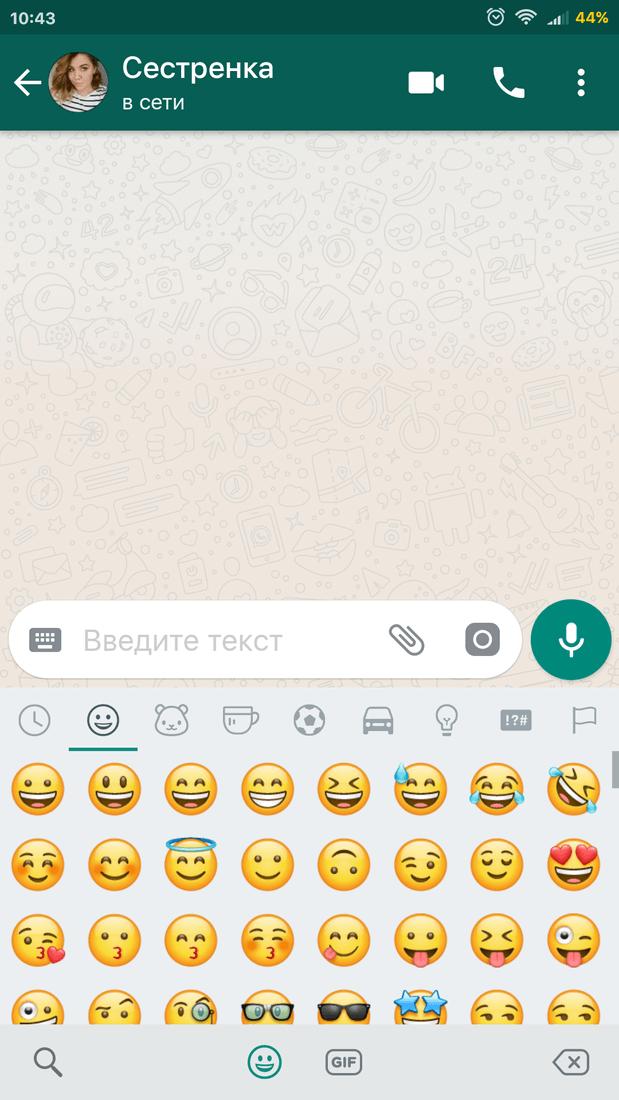 Скриншот #4 из программы WhatsApp Messenger