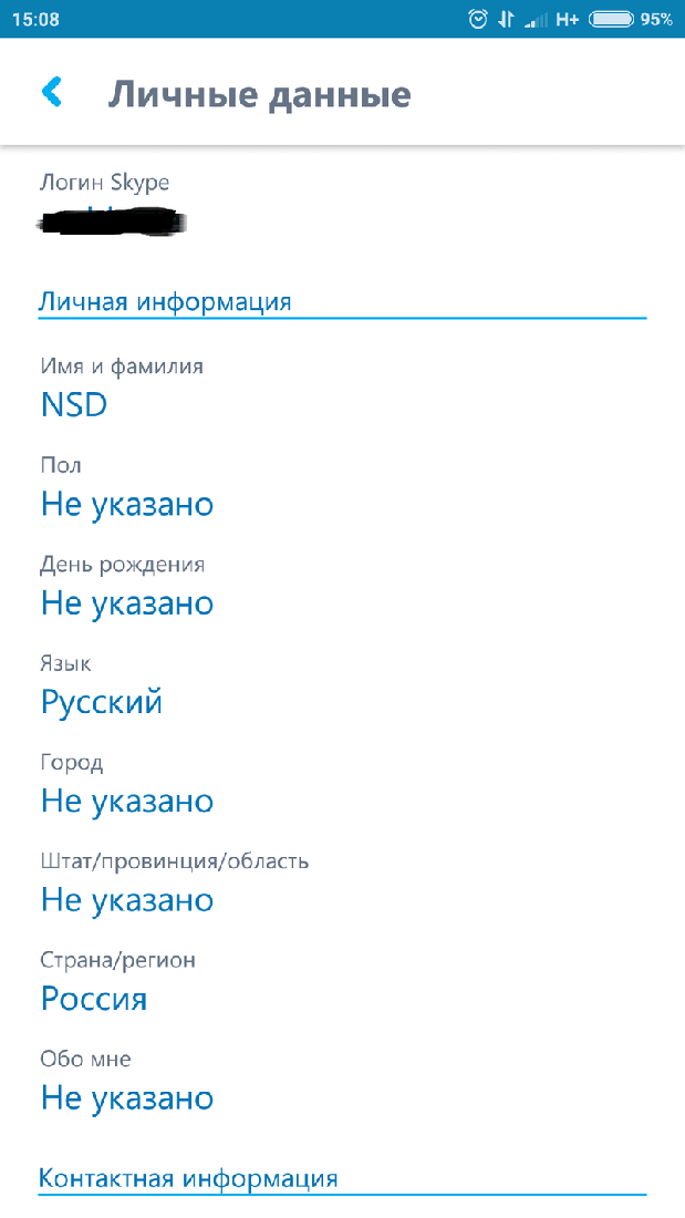 Скриншот #7 из программы Skype