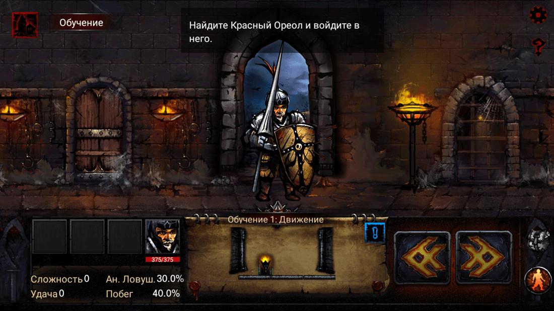 Скриншот #14 из игры Dungeon Survival - Endless maze