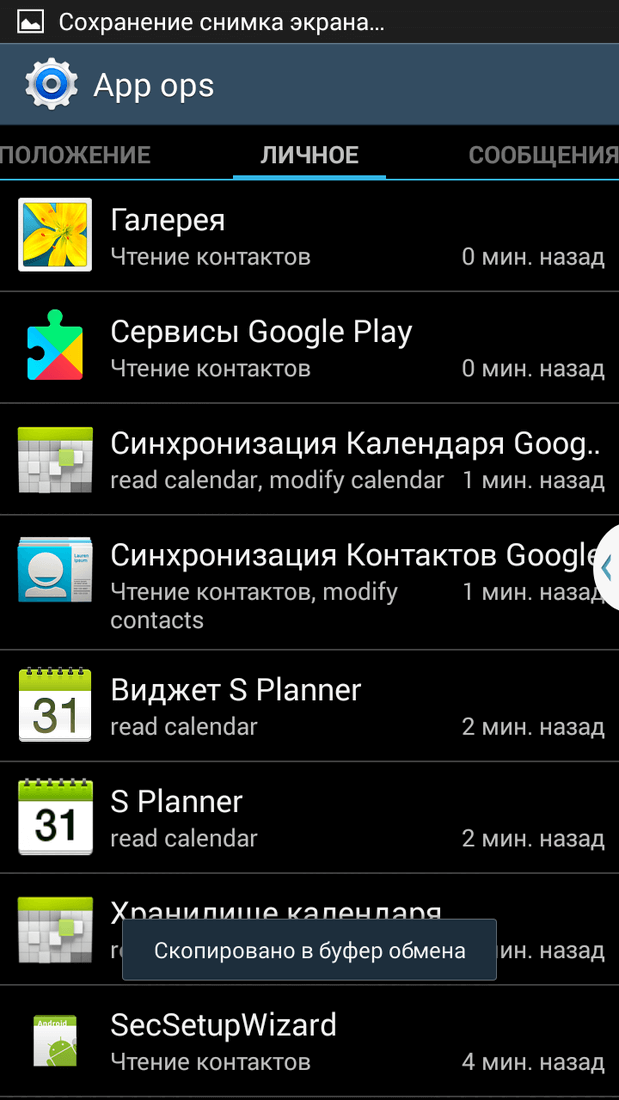 Скриншот #2 из программы AppOps