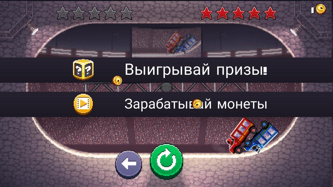 Скриншот #7 из игры Drive Ahead!