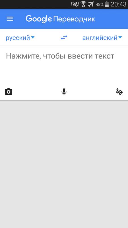 Скриншот #1 из программы Переводчик Google Translate