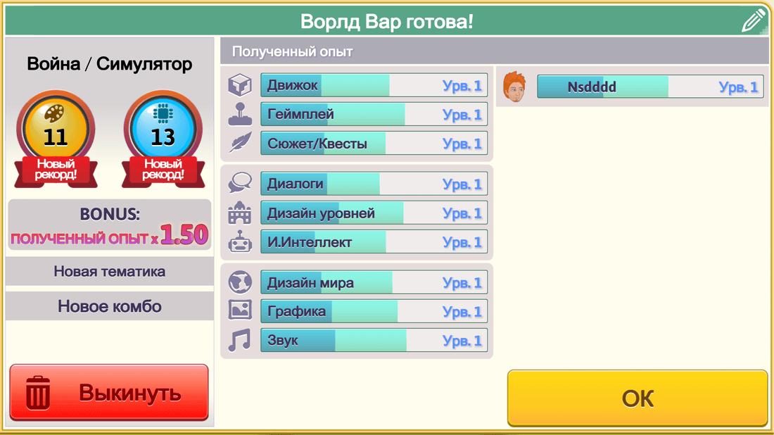 Скриншот #14 из игры Game Dev Tycoon