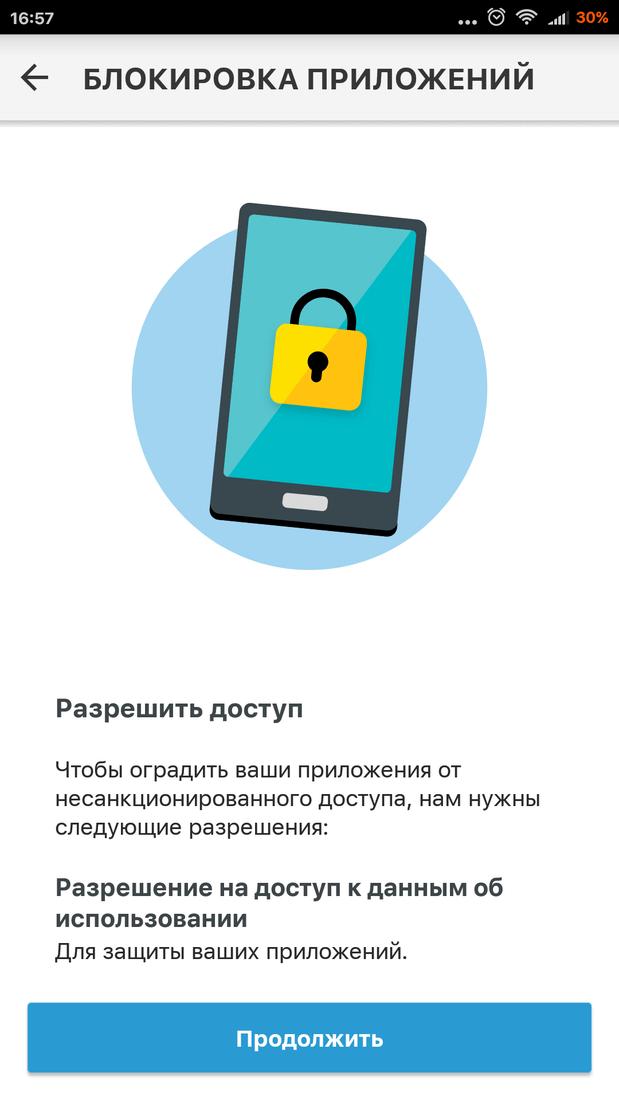 Скриншот #8 из программы Mobile Security & Antivirus
