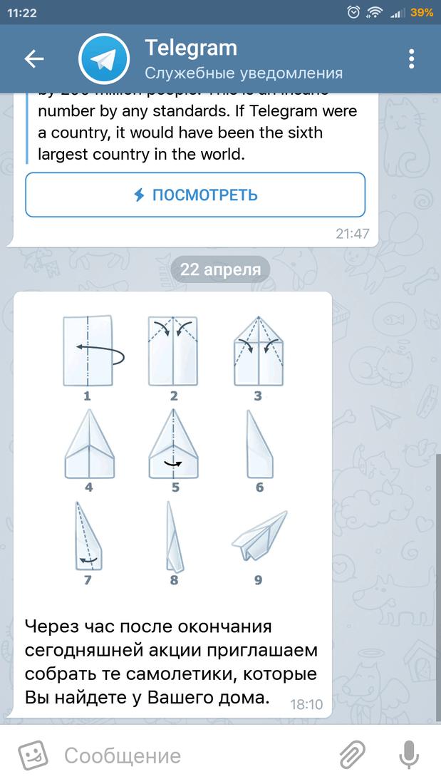 Скриншот #6 из программы Telegram