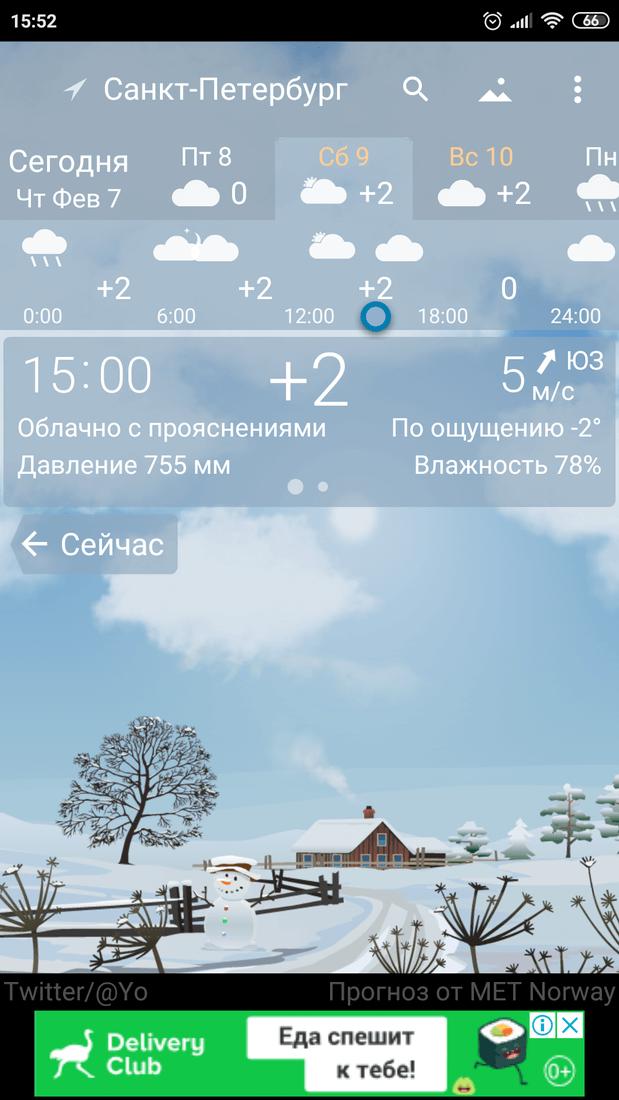 Скриншот #4 из программы Точная Погода YoWindow. Живые обои и виджеты.