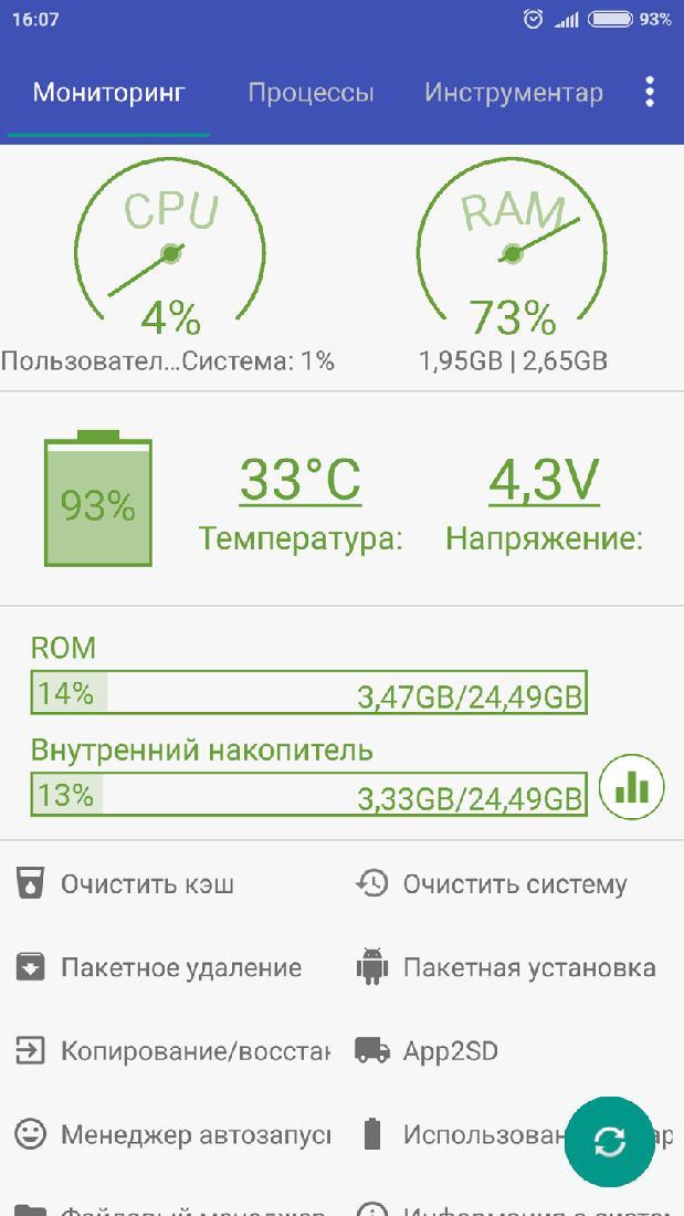 Скриншот #1 из программы Android Assistant