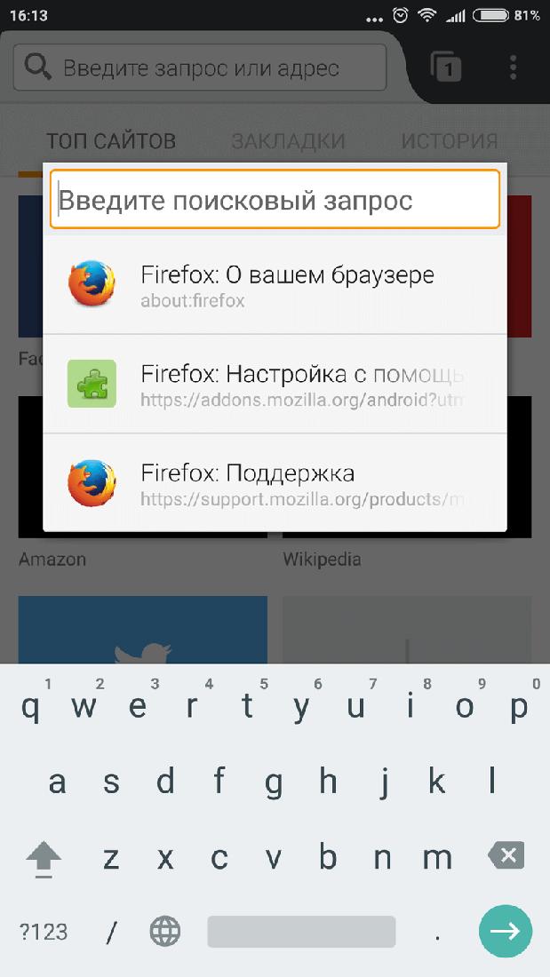 Скриншот #2 из программы Браузер Firefox для Андроид