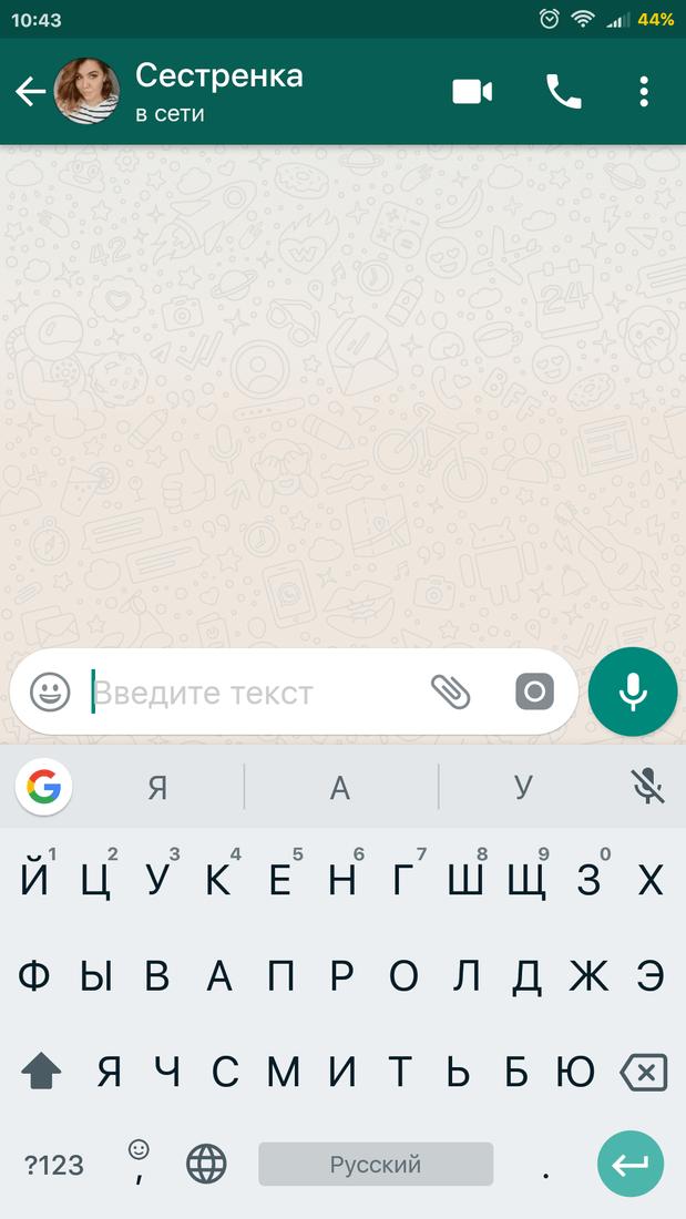 Скриншот #6 из программы WhatsApp Messenger