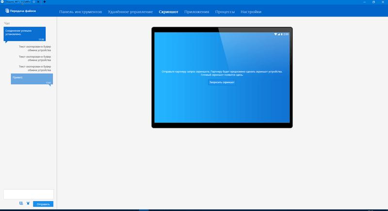 Скриншот #3 из программы TeamViewer QuickSupport