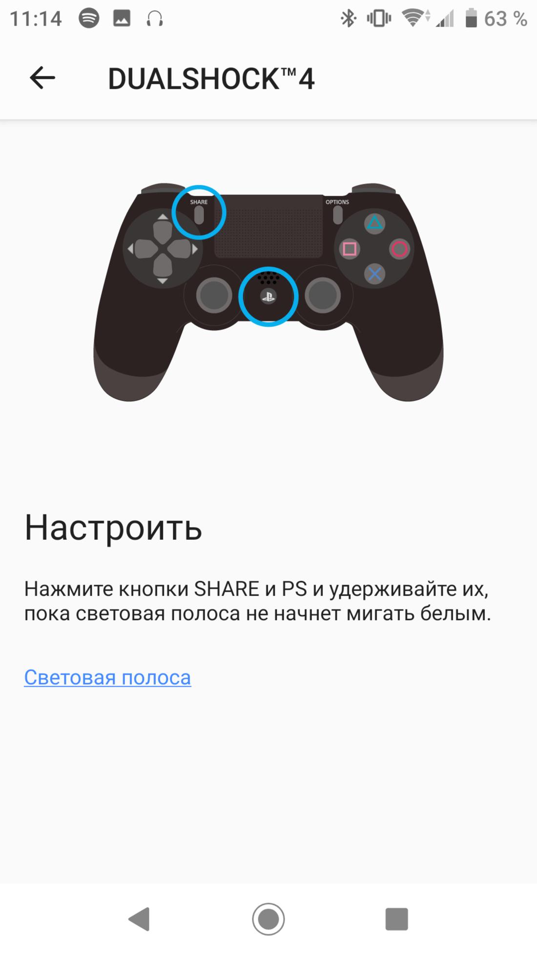 Скриншот #4 из программы PS4 Remote Play